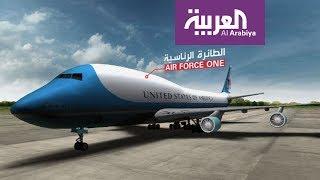 ما هي مميزات الطائرة الرئاسية الأميركية AIR FORCE ONE؟