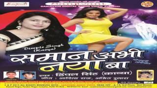 HD Video 2016 New Bhojpuri Hot Song || Saman Abhi Naya Ba || Dimpal Singh Kabya