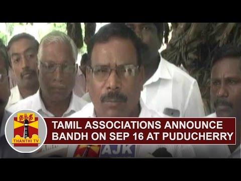 Xxx Mp4 Tamil Associations Announce Bandh In Puducherry On Sep 16 Thanthi TV 3gp Sex