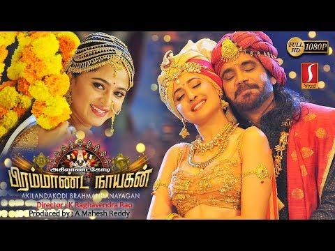 Xxx Mp4 Akilandakodi Brahmandanayagan Tamil Full Movie 2018 Nagarjuna Anushka Shetty Pragya Jaiswal 3gp Sex