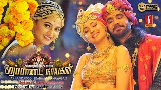 Akilandakodi Brahmandanayagan Tamil Full Movie 2018 | Nagarjuna | Anushka Shetty | Pragya Jaiswal
