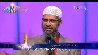 هندوسية لماذا تدعوننا للأسلام ذاكر نايك تلميذ ( احمد ديدات ) مترجم