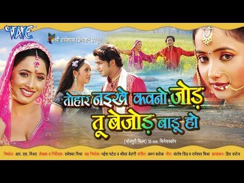 Xxx Mp4 तोहर नईखे कवनो जोड़ Bhojpuri Movie Tohar Naikhe Kavno Jod Tu Bejod Badu Ho Pawan Singh 3gp Sex