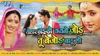 तोहर नईखे कवनो जोड़ - Bhojpuri Movie   Tohar Naikhe Kavno Jod Tu Bejod Badu Ho - Pawan Singh,