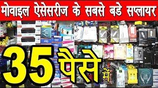 देश  की सबसे सस्ती Mobile Accessories Market| mobile accessories wholesale market | gaffar market