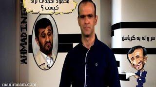 احمدى نژاد كيست؟
