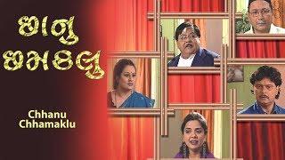 Chhanu Chhamaklu - Best  Gujarati Comedy Natak Full - Arvind Vekaria - Kalyani Thakar - Meera