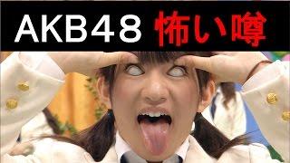 AKB恐怖の49人目のメンバー AKB48都市伝説