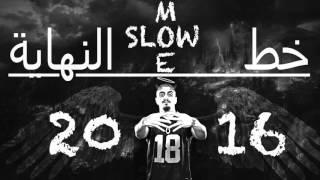 خط النهاية | SLOW MOE