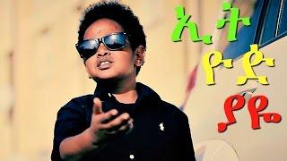 Dawit Alemayehu - Ethiopiaye | ኢትዮዽያዬ - New Ethiopian Music 2017 (Official Video)