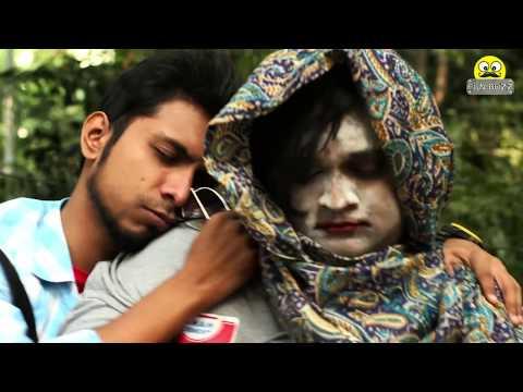 পার্কে পার্কে খেলা হবে - Bangla Funny Video Parke Khela Hobe By Funbuzz 2016