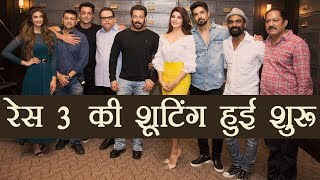 Salman Khan starts RACE 3 shooting, shares picture with star cast; Watch here | FilmiBeat