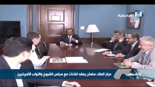مركز الملك سلمان يعقد لقاءات مع مجلس الشيوخ والنواب الأمريكيين