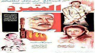 Al Motamred Movie | فيلم المتمرد