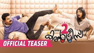 Two Countries Malayalam Teaser Trailer   Dileep , Mamta Mohandas