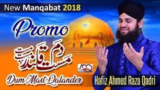 Hafiz Ahmed Raza Qadri | Dam Mast Qalander 2018 | PROMO Full HD* | ARQ Records | Coming Soon