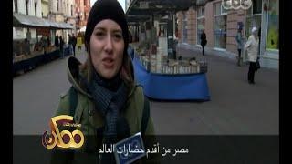 #ممكن | شاهد ماذا يقول المواطنون الروس عن مصر