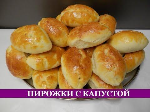 Рецепты пирожков в духовке с капустой