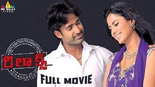 Relax Telugu Full Movie | Rohan, Anjali | Sri Balaji Video