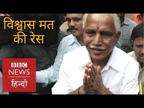Xxx Mp4 Karnataka Floor Test What S Happening Inside The Assembly BBC Hindi 3gp Sex