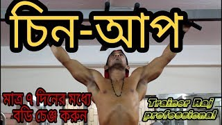Chin-up | Bangla Tutorial | By Fitness Mania Gym | Trainer Raj