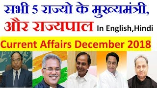 New CM and Governor of Indian states 2018 Trick,Current Affairs 2019,latest Chief Minister of India
