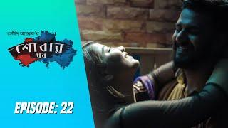 SHOBAR GHOR Episode 22 by Touhid Ashraf   Musfiq R. Farhan   Parsa Evana   Bangla New Natok 2019