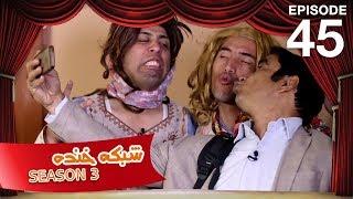 شبکه خنده - فصل سوم - قسمت چهل و پنجم / Shabake Khanda - Season 3 - Episode 45