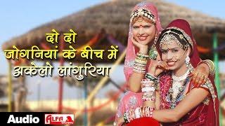 Navratri Special Hit Rajasthani Bhajan Do Do Joganiya Ke Beech Languriya