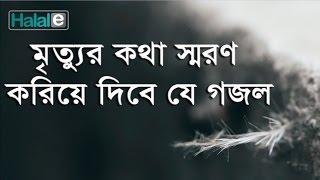 ও স্বজন! দে রে আমায় মাটি । মরণের গজল - Bangla Islamic song