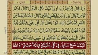 Quran Para 3 with Urdu Translation | Recitation : Mishary Rashid Alafasy