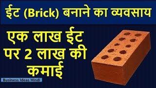 ईट (ब्रिक) बनाने का व्यवसाय कैसे शुरू करें (How to Start a Brick Making Business In Hindi)