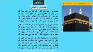 Kabay Per Pari Jab Pehli Nazarکعبہ پہ پڑی-Naat-Umme Habiba-Urdu Lyrics