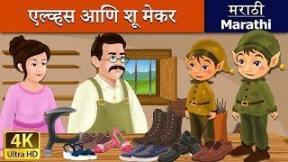 एलव्हीस आणि शू  मेकर - Elves and Shoe Maker in Marathi - 4K UHD - Marathi Fairy Tales