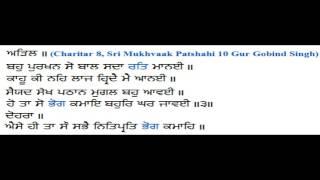 Charitropakhyan Katha - What is Bhog (ਭੋਗ) in Gurmat? - 03