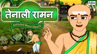Tenali Raman Full Movie in Marathi - Marathi Story For Children | Marathi Goshti