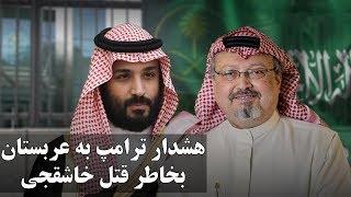 ترامپ می گوید اگر عربستان جمال خاشقجی را کشته باشد سخت تنبیه خواهد شد - تهران پلاس | Tehran Plus