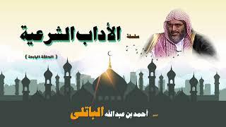 الاداب الشرعية للشيخ احمد بن عبد الله الباتلى | الحلقة الرابعة