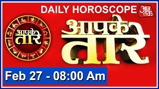 Aapke Taare: Daily Horoscope | February 27, 2017 | 8 AM