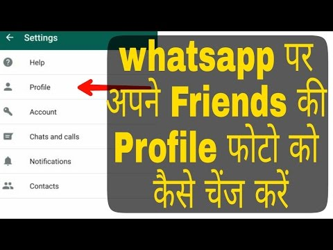 Xxx Mp4 Hindi How To Change Friend 39 S WhatsApp Profile Picture Easy Step Small Trick Amp Full Masti 3gp Sex