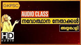 Ayyankali - Navodhana Nayakanmar GKPSC Question And Answer - Kerala  PSC Coaching Class Malayalam#06