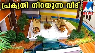 Puliyileth -Open style house | Veedu | Manorama News