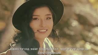 TATAR & Maraljingoo - Hamtdaa (Lyrics)