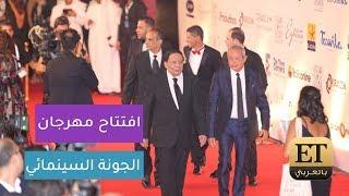 أجواء وكواليس حفل افتتاح مهرجان الجونة السينمائي