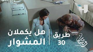 مسلسل طريق - حلقة 30 - المشهد الأخير.. هل يكملان المشوار؟