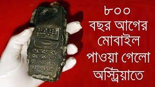800-Year-Old Alien Cellphone Found In Austria ৷৷ Bengali