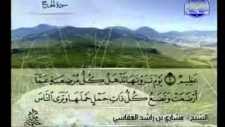 الجزء السابع عشر من القرأن الكريم الكريم للشيخ مشاري راشد العفاسي كاملا الختمة المرتلة