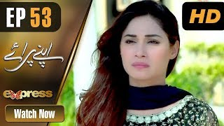 Drama | Apnay Paraye - Episode 53 | Express Entertainment Dramas | Hiba Ali, Babar Khan