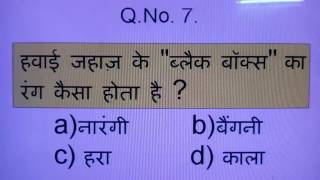 GK General Knowledge Questions Answers for Exams. HINDI