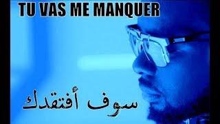 Maître Gims - Tu vas me manquer (Paroles) مترجمة للعربية